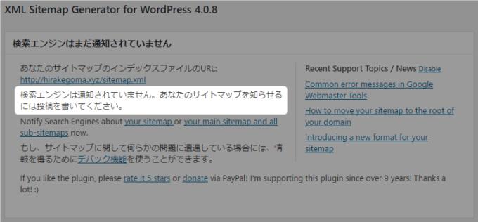 Google XML Sitemapsインストール直後のメッセージ