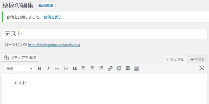 Google XML Sitemaps動作確認用テスト記事