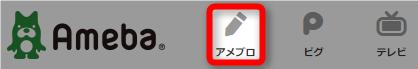 アメブロでSearch Consoleを登録するため管理画面へ