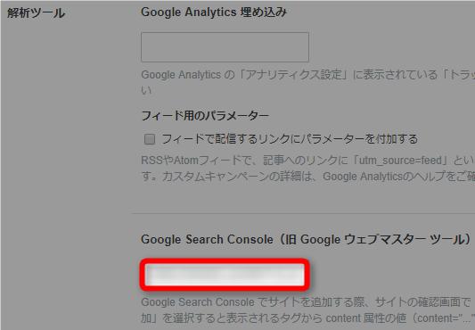 はてなブログでSearch Console情報を登録