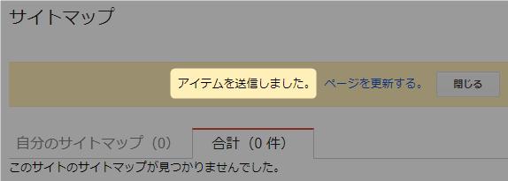 サイトマップ登録完了
