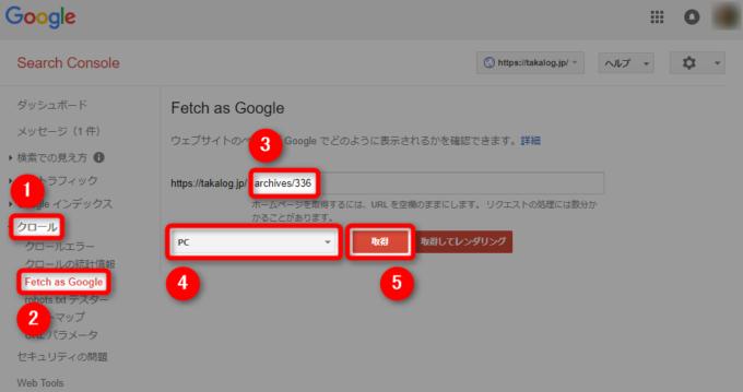 サーチコンソールでFetch As Googleを使う
