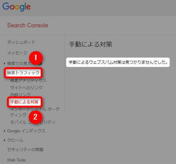 Search Consoleで手動による対策の確認