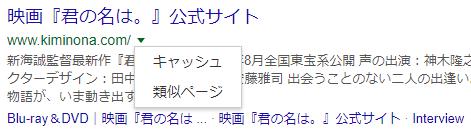 検索結果のキャッシュ例