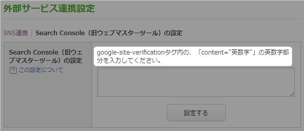 アメブロのサーチコンソール登録はcontent値が必要