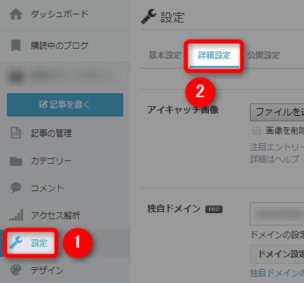 はてなブログでサーチコンソールを登録する手順