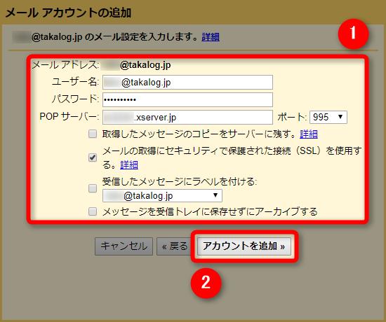Gメールのメールアカウントの追加で情報入力