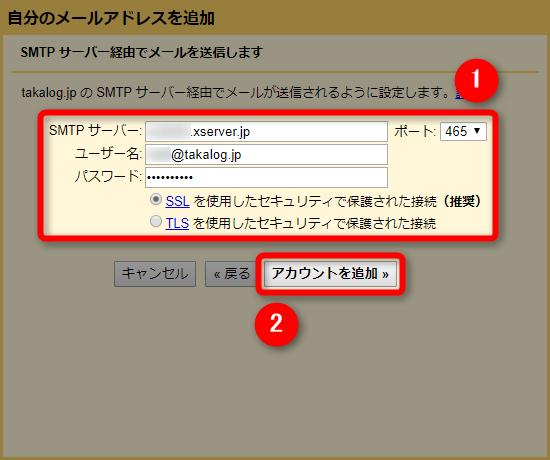 Gmailで送信メールサーバー情報を入力