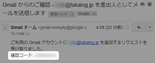 Gmailの確認コード