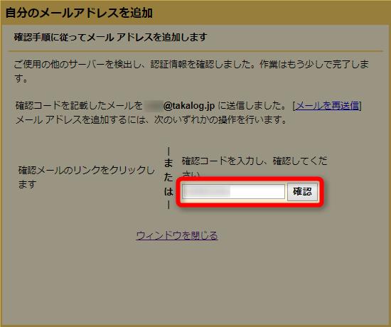 Gmailの確認コードを入力