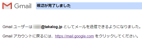 Gメールの確認作業完了