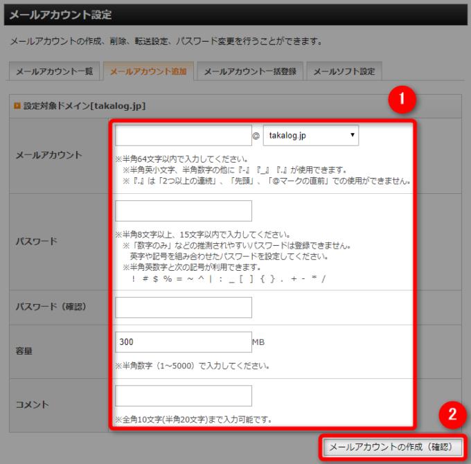 Xserverでメールアカウント情報入力