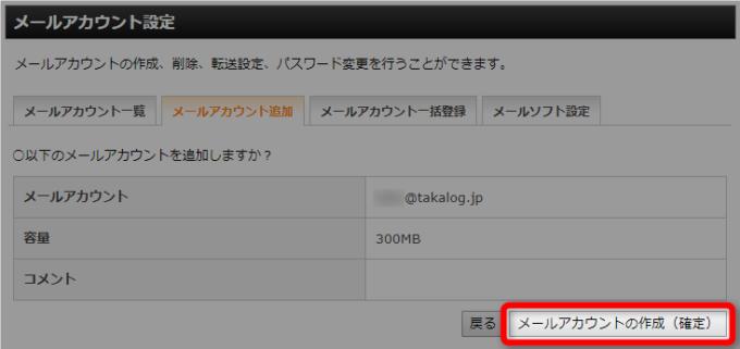 Xserverのメールアカウント入力情報確認画面