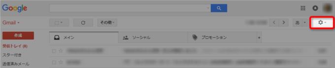 Gmailで設定メニューを開く