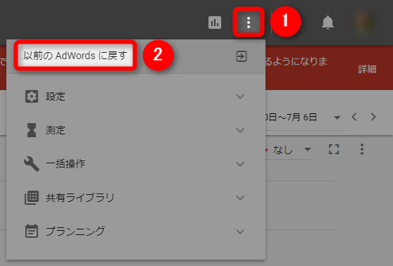 Google AdWordsをリニューアル版から従来版に戻す