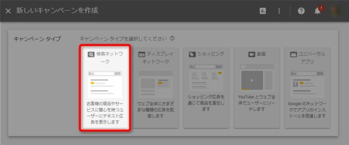 Googleアドワーズで検索ネットワークを選択