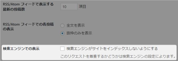 ワードプレスの検索エンジンの表示設定