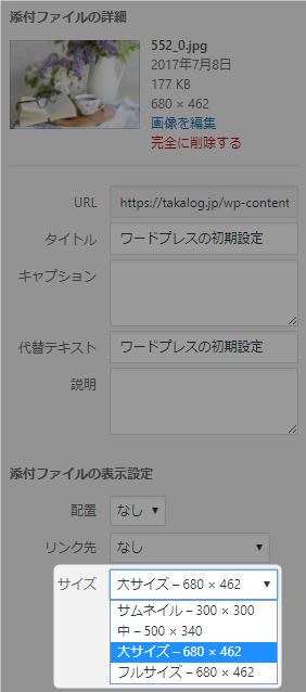 ワードプレスの画像アップ時のサイズ選択
