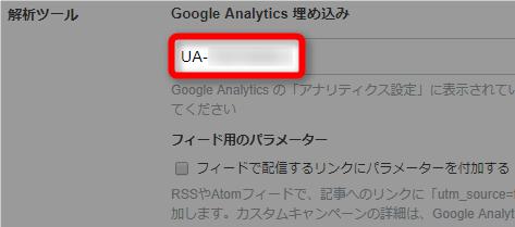 グーグルアナリティクスをはてなブログに導入