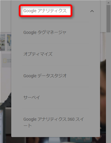 Googleアナリティクスを選択