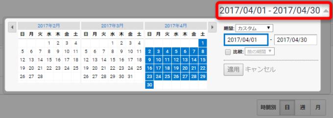 グーグルアナリティクスのユーザーサマリーの期間指定
