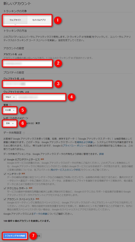 グーグルアナリティクスで新しいアカウント情報入力