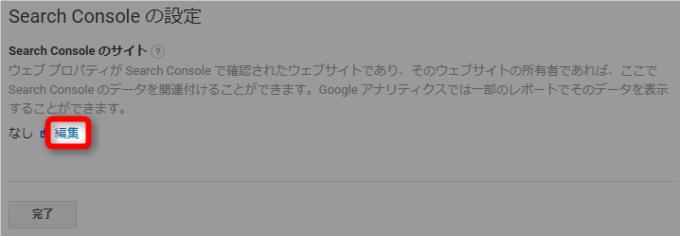 グーグルアナリティクスとサーチコンソールの連携手順3
