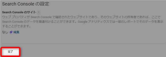 Googleアナリティクスとサーチコンソールの関連付け完了