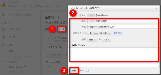 Googleアナリティクスのメール送信機能の使い方