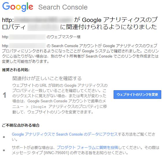 Googleアナリティクスとサーチコンソールの関連付け完了メール