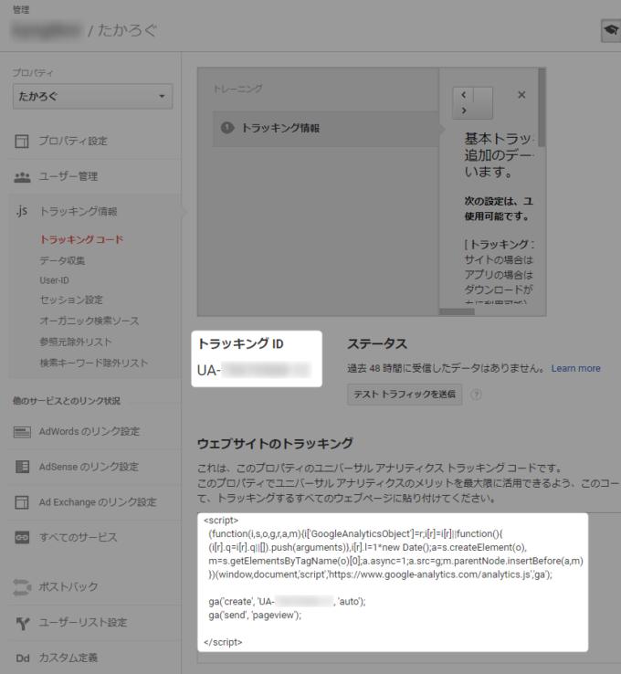 グーグルアナリティクスのトラッキングIDとトラッキングコード