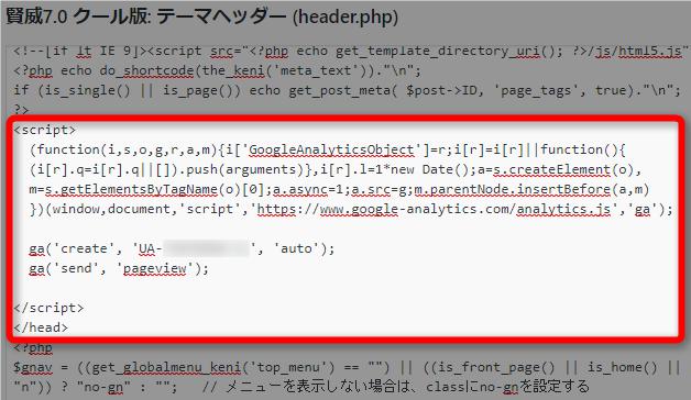 WordPressにアナリティクスのトラッキングコード貼り付け