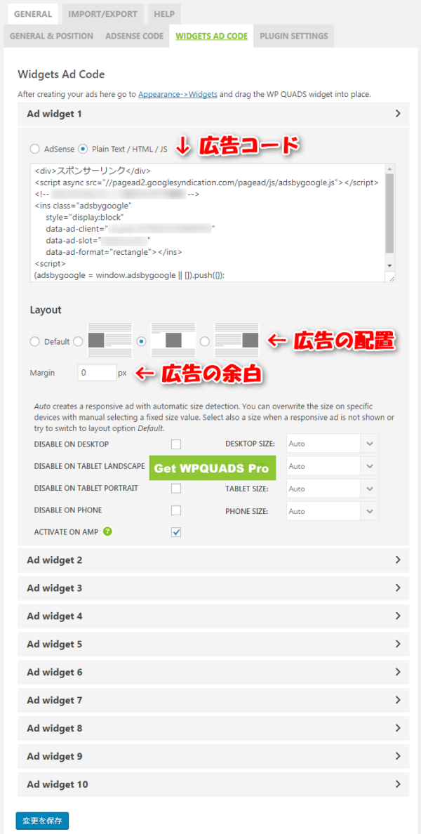 WordPressプラグイン「AdSense Plugin WP QUADS」のウィジェット広告コード設定