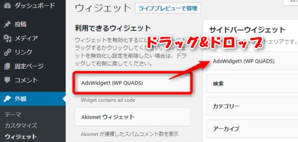 WordPressプラグイン「AdSense Plugin WP QUADS」のウィジェット広告を表示する
