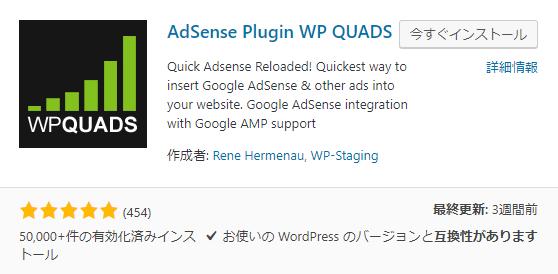 WordPressプラグイン「AdSense Plugin WP QUADS」をインストール