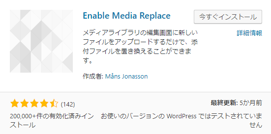 WordPressプラグイン「Enable Media Replace」をインストール