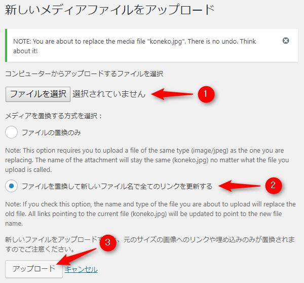 WordPressプラグイン「Enable Media Replace」でファイル置換とファイル名変更を行う