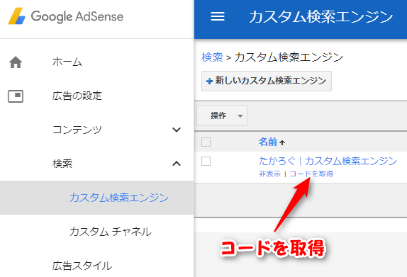 Googleカスタム検索エンジンのコードは一覧から選択して確認可能