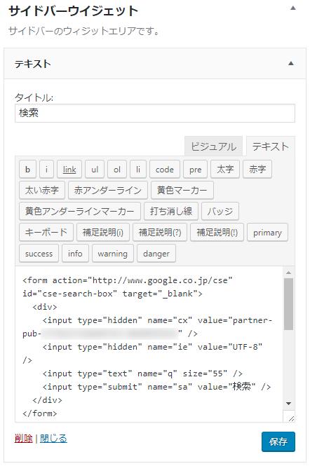 WordPressのサイドバーにGoogleカスタム検索エンジンを表示する