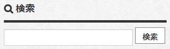 Googleカスタム検索エンジン設置直後