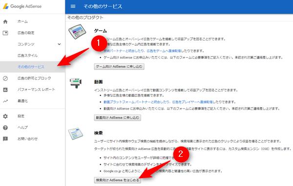 Googleカスタム検索エンジンの設置手順1