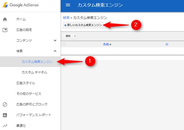Googleカスタム検索エンジンの設置手順2