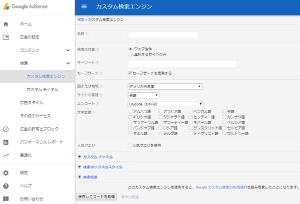 Googleカスタム検索エンジンの設置手順3