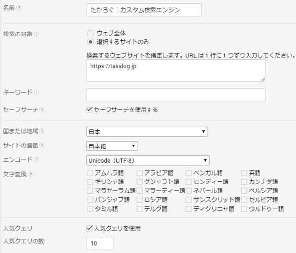 Googleカスタム検索エンジンの設定|基本設定