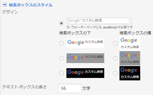 Googleカスタム検索エンジンの設定|検索ボックスのスタイル