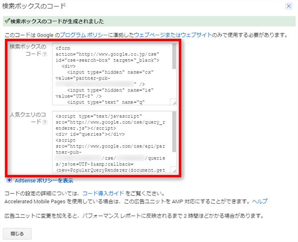 Googleカスタム検索エンジンのコードと人気クエリのコード