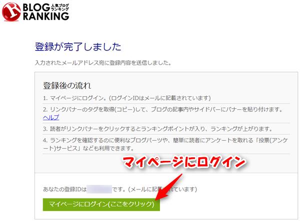 人気ブログランキングに登録完了