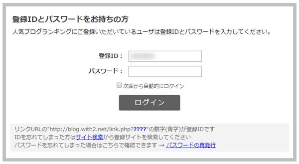 人気ブログランキングのログイン画面