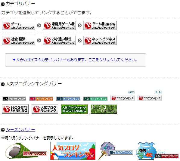 人気ブログランキングの様々なバナー