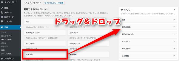 WordPressにバナーを貼るにはテキストウィジェットを使う